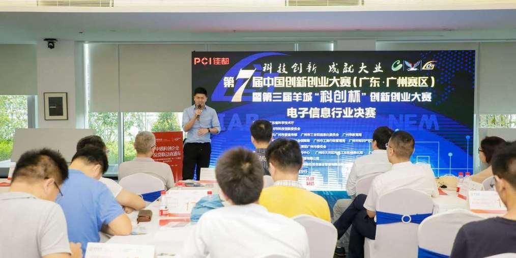 广州创投周第六天电子信息行业决