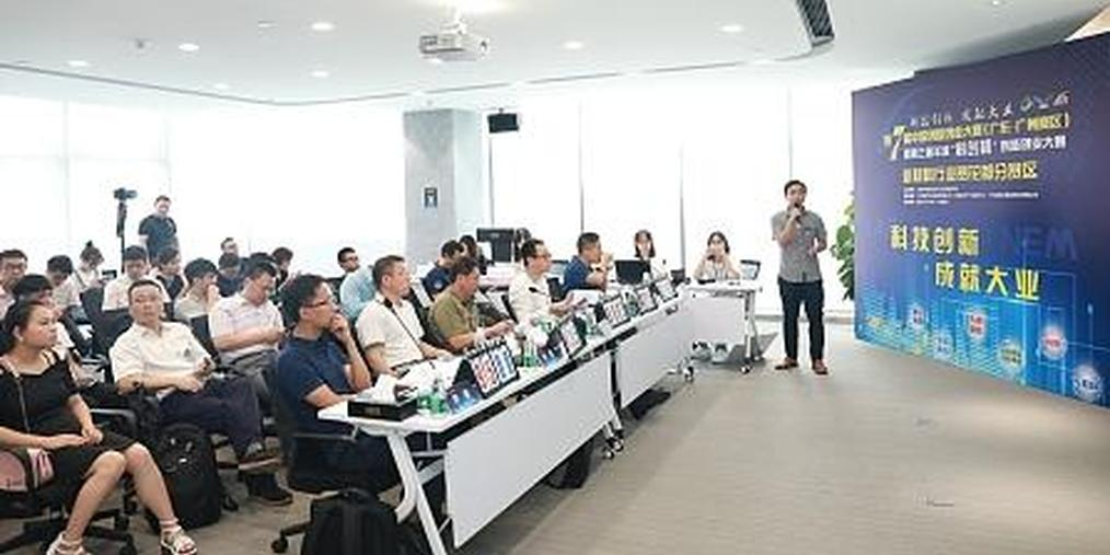 广州创投周第三天新材料行业决赛
