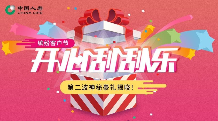 中国人寿嘉兴分公司缤纷客户节活动,豪礼相赠,等您来