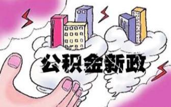 9月起 江西8家银行暂停住房公积金贷款业务