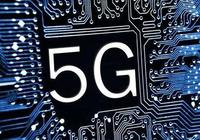 机构:中国5G试验网已全面启动 将投入千亿资金