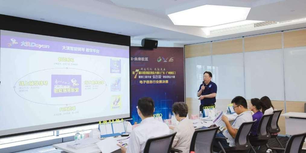 广州创投周第五天电子信息行业决赛