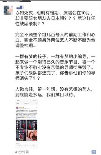 """之前流出的某导演痛批鹿晗""""没艺德""""的朋友圈截图"""
