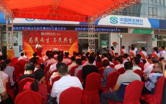 中国民生银行漳州分行正式开业 漳州实体经济发展再添