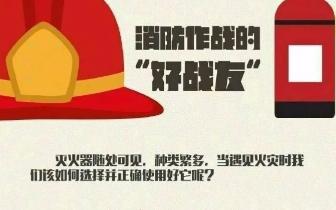 【科普】突遇火情 如何正确使用灭火器?