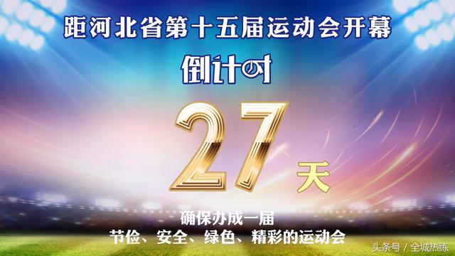 """省运""""周""""知道(08.13——08.19)"""