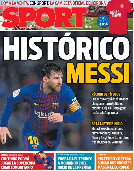 西超杯前瞻:梅西冲巴萨王中王 遇生涯最爱对手