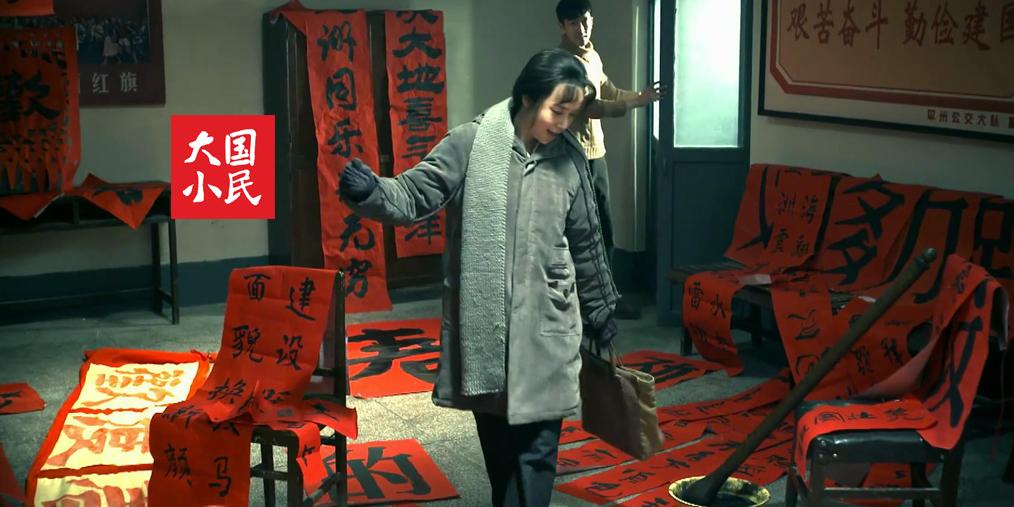 """大国小民丨离婚又结婚,她总算摆脱""""祥林嫂""""的命运"""