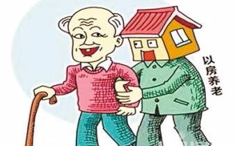 """""""以房养老""""推向全国 你愿意用房子换养老金吗?"""