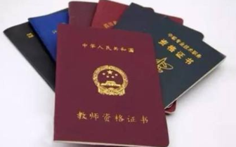 泸州市10月将开展教师资格证认定