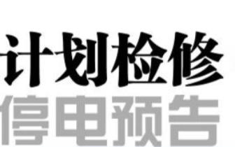 8月15日—20日 泸州停电消息播报
