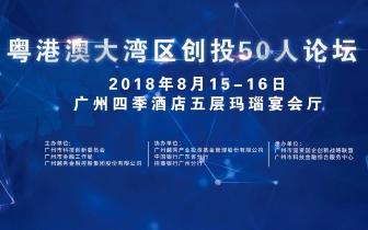 首届粤港澳大湾区创投50人交流会将于8月16日举办