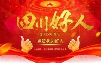 """南充""""赤脚法官""""何礼东荣登""""四川好人榜"""""""
