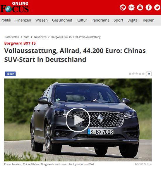 德国媒体Focus在试驾后给出中肯积极的评价