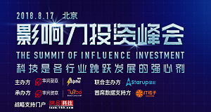 报名 | 2018影响力投资峰会
