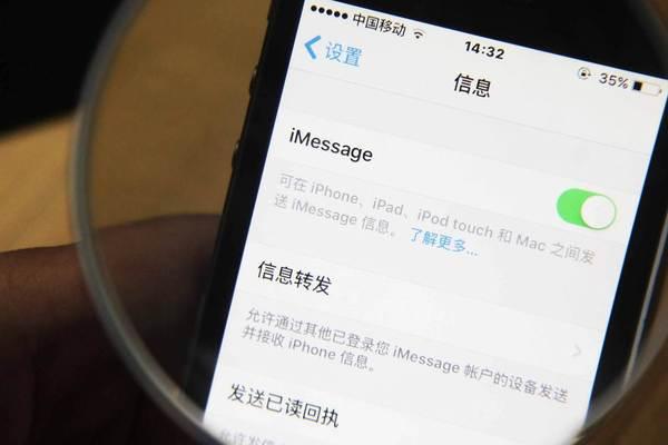 我想要一个没垃圾短信的iMessage