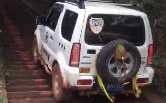 宜宾千年古寺石梯遭开车碾压,2名肇事者被依法起诉