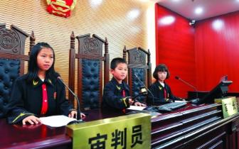 """秀峰区法院举办""""法治夏令营"""" 让孩子学法懂法"""