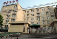 2018年北京西城区重点小学:康乐里小学