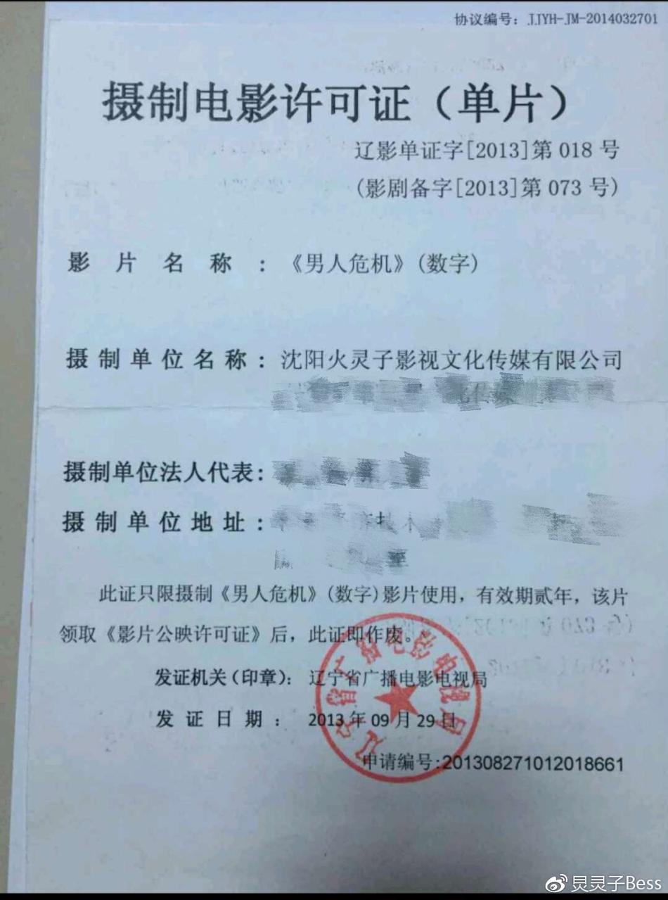 编剧实名举报黄渤《一出好戏》抄袭:正在整理证据