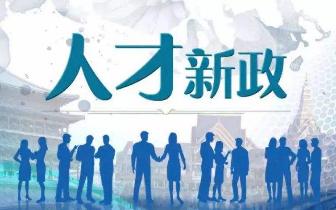 南昌新政:专业技术人员离岗创业档案工资可按规调整