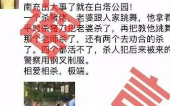 别传了!网传南充白塔公园发生持刀伤人案网警:谣言