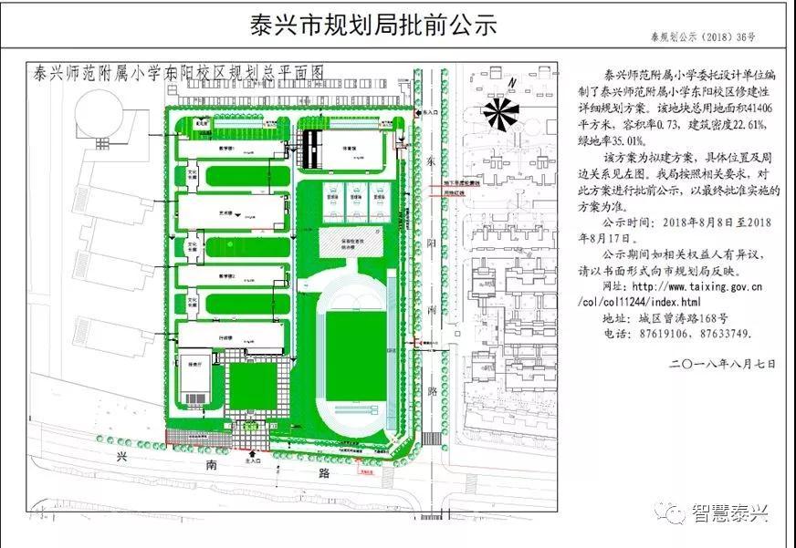 泰兴三所学校将新建校区 规划平面图出炉
