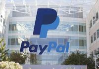 PayPal:对在中国申请支付牌照决心很大 沟通没断