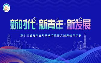 第十三届两岸青年联欢节暨第六届海峡青年节