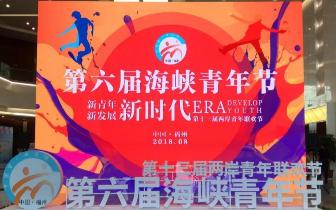 福州出台68条新举措 深化榕台经济社会融合发展