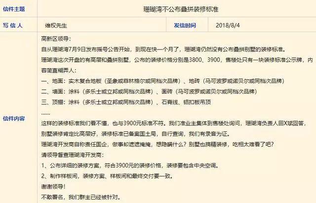 官方回复:领秀珊瑚湾别墅装修标准质疑