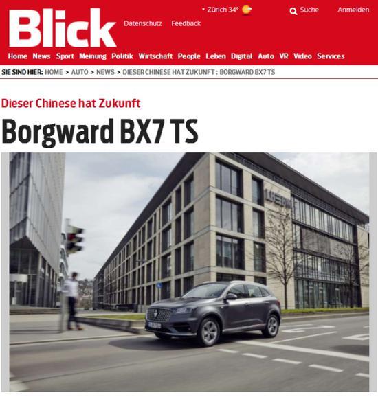 瑞士媒体Blick报社重点报道宝沃汽车