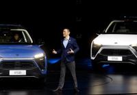 蔚来汽车申请在美IPO 计划融资18亿美元