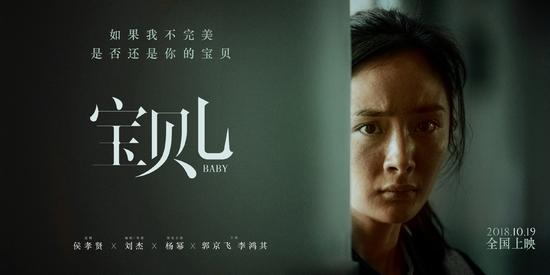 1019宝贝儿-定档海报(横_大图)