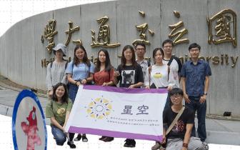 星空实践:台湾新竹的清华大学,你去过吗?