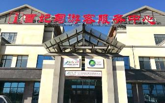 精彩亮相:曹妃甸游客服务中心实现完美升级!