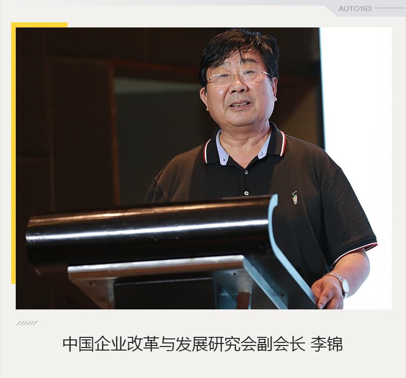 李锦:车企混改2.0时代的主要病灶为经营权所属问题