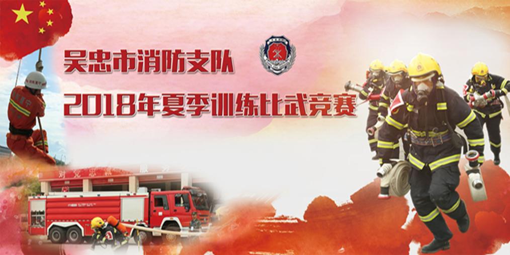 吴忠市消防支队2018年夏季训练比武竞赛