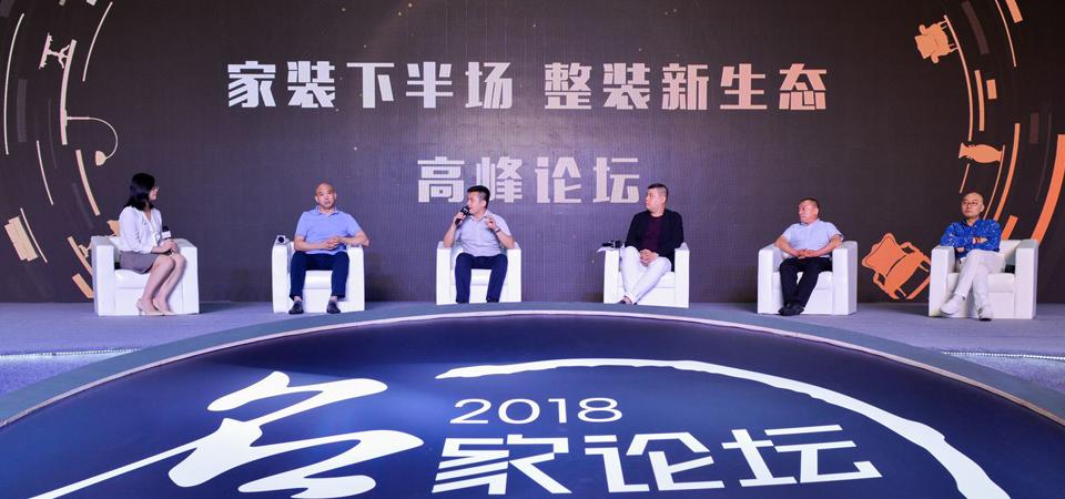 2018东莞名家具展