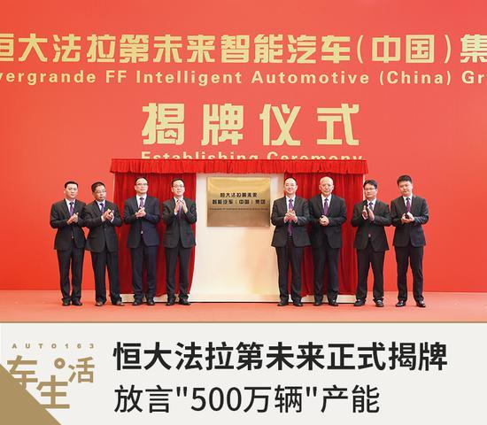 恒大法拉第未来正式揭牌 放言500万辆产能