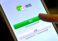 微信转错账维权难 腾讯被浙江工商约谈后承诺整