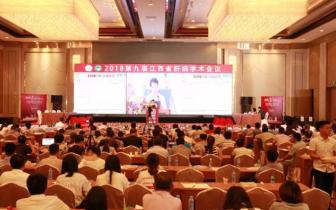 江西省第九届肝病学术会议在昌召开