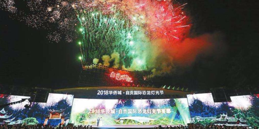 首届自贡国际恐龙灯光节到底好不好耍?