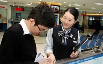 福州服务业顾客满意度稳中有升 银行业得分最高