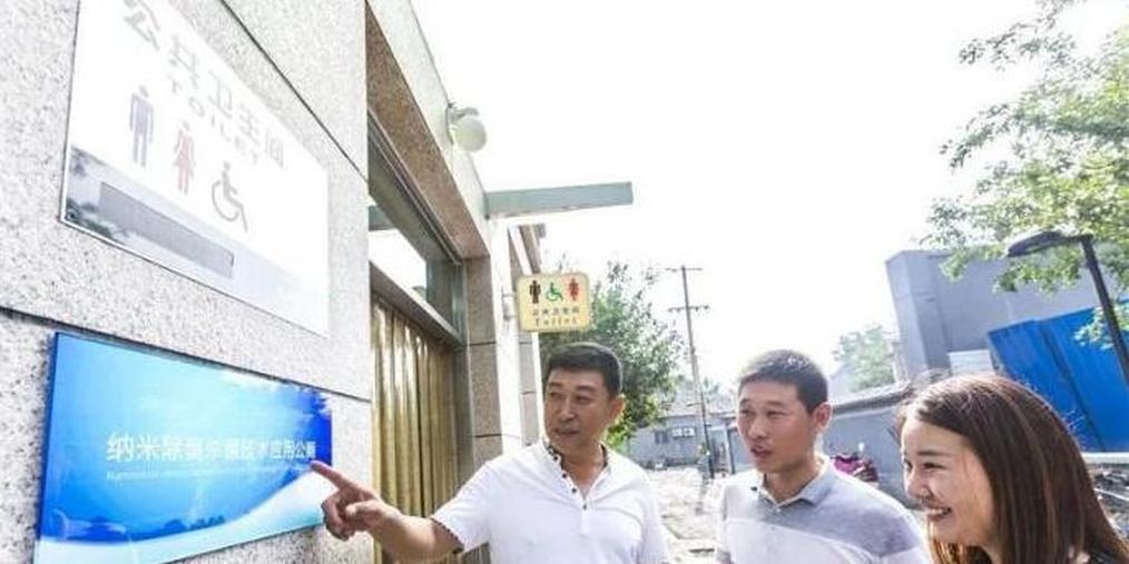 北京首个利用纳米除臭技术的公厕上线