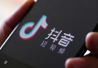 广电总局巩固对视听网站整治效果 对抖音等警告