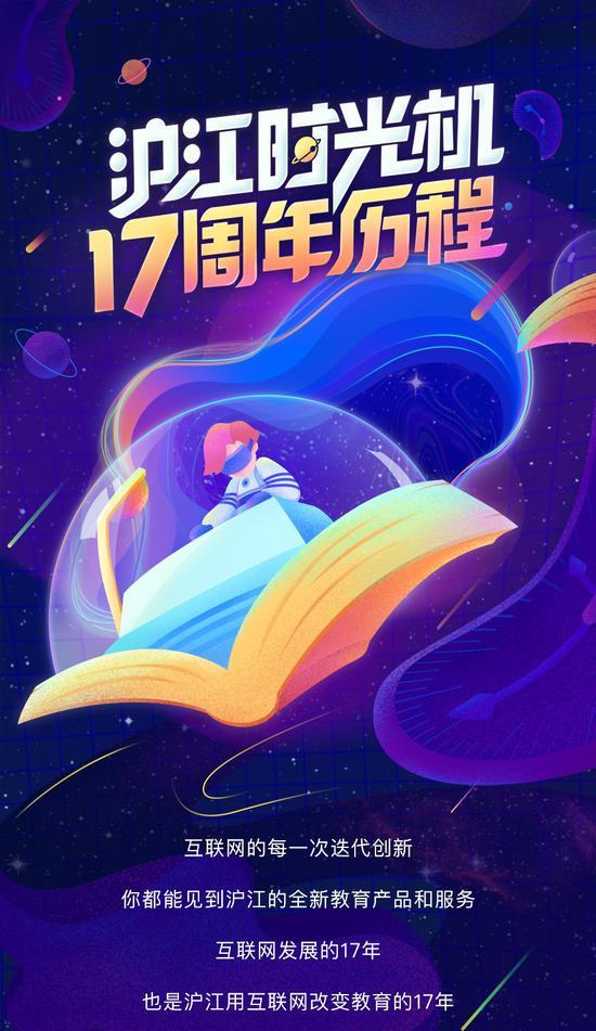 沪江喜迎17周年庆  感恩与成长同行