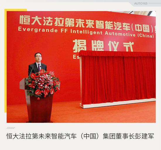 恒大法拉第未来放言500万辆产能FF81首度曝光