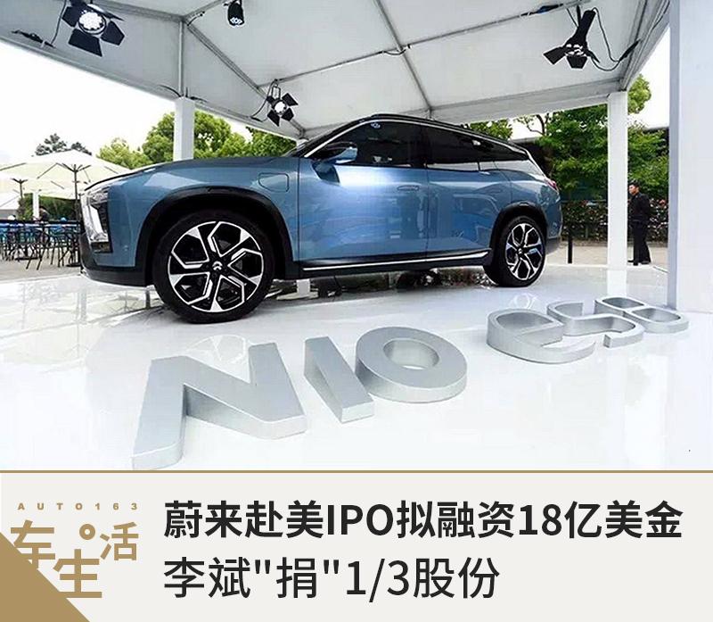"""蔚来赴美IPO拟融资18亿美金 李斌""""捐""""1/3股份"""