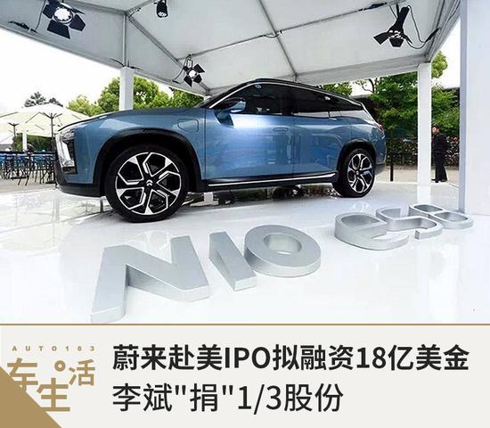 蔚来赴美IPO拟融资18亿美金 李斌捐1/3股份